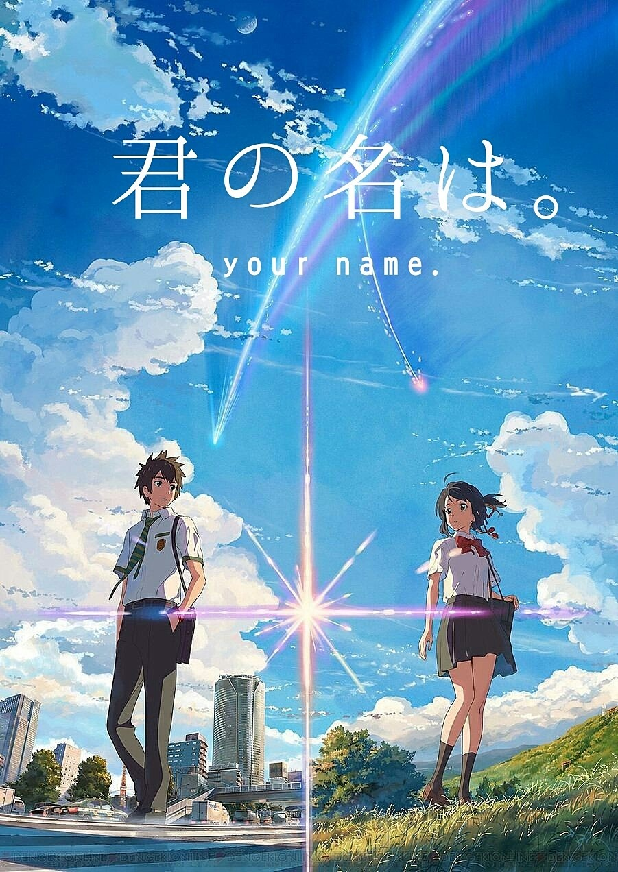 your_name.(kimi_no_na_wa)